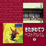 CD・きたがわてつベストアルバム2