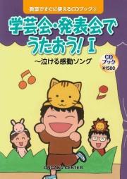 教室ですぐに使えるCDブック3 学芸会・発表会でうたおう!?〜泣ける感動ソング