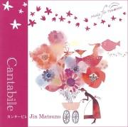 CD・松野迅「カンタービレ」