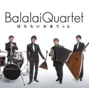 CD「BalalaiQuartet ばららいかるてっと」