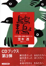 CDブック・笠木透「鳥よ鳥よ青い鳥よ」
