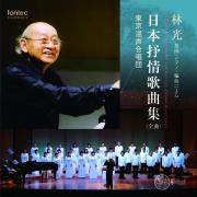 林光 指揮・ピアノ・編曲による「日本抒情歌曲集(全曲)」