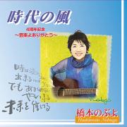CD・橋本のぶよ「時代の風」