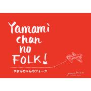 CD・コロンブミュージック「やまみちゃんのフォーク」
