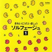 きれいにうたいましょう ソルフェージュ1(2CD)