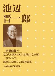 池辺晋一郎合唱楽譜集5