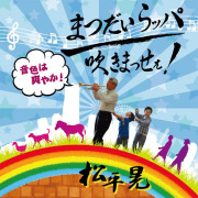 CD・松平晃「まつだいらッパ吹きまっせぇ!」