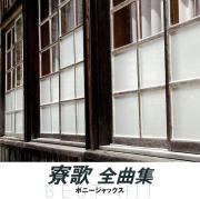 CD「寮歌全曲集 ボニージャックス」