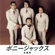 CD・ボニージャックス全曲集