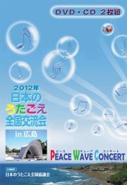 2012日本のうたごえ全国交流会in広島 Peace Wave Concert(DVD+CD)