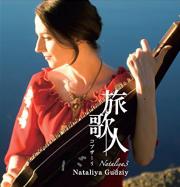 ナターシャ・グジー「旅歌人」