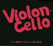 CD・井上頼豊「日本のチェロ曲半世紀」