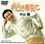 DVD・中山讓「明日を夢見て」