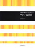 楽譜集・日本語でうたう混声合唱のためのロシア民謡集