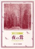 楽譜集・小野光子「新ロシヤ合唱曲集 夜の鴬」