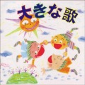 CD・こどものうたごえベストセレクション3「大きな歌」