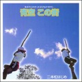 CD・二本松はじめ「青空 この街」