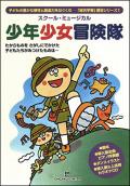 CDブック・中山讓「スクール・ミュージカル 少年少女冒険隊」