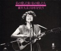 【CD】横井久美子「私の愛した街・私の愛した人」