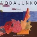 CD・野田淳子「私はここにいる」