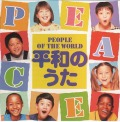 CD・平和のうた〜PEOPLE OF THE WORLD