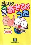 CDブック・二本松はじめ「ベストつながりあそび・うた1(幼児編)」