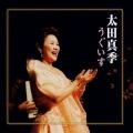 CD・太田真季「うぐいす」