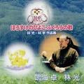 CD・鳴海卓・林光「ほうすけのひよこ ふくろうの歌」