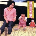 CD・二本松はじめ「母になった娘へ」