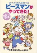 CDブック・二本松はじめ「ピースマンがやってきた!」