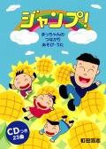 CDブック・町田浩志「ジャンプ!」