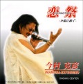 CD・今村克彦「恋祭−夕張に捧ぐ−」