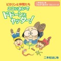 CD・二本松はじめ「ドドーンとヤッター!」