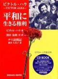 CDブック「平和に生きる権利」