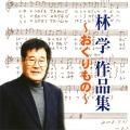 CD「林学作品集〜おくりもの〜」