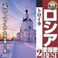 CD・ロシア愛唱歌ベスト2「トロイカ」