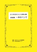 2010日本のうたごえ祭典in長崎・合唱曲集「一本のペンで」