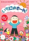 CDブック・町田浩志「いちにのさ〜ん!」