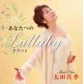 CD・太田真季「あなたへのLullaby」
