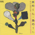 CD「木のうた・鳥のうた 林光 合唱作品集」