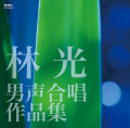 CD「林光 男声合唱作品集」