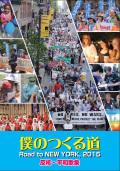 歌集&リーフレット「僕のつくる道 Road to NEW YORK, 2015」 反核・平和歌集