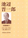 池辺晋一郎合唱曲集4