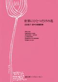 楽譜集・吉田桂子「世界にひとつだけの花」