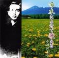 CD・小川邦美子「啄木によせて歌える」