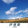 CD[抒情歌名曲集」(キングレコード)
