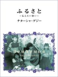 CDブック・ナターシャ・グジー「ふるさと」
