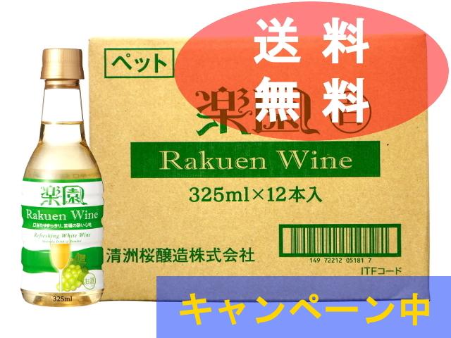楽園 ワインPET(白) 325ml(ケース)