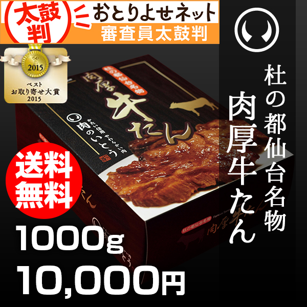 【送料無料】杜の都仙台名物 肉厚牛たん 1000g