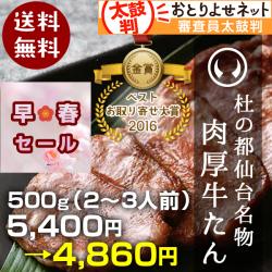 【送料無料】杜の都仙台名物 肉厚牛たん 500g